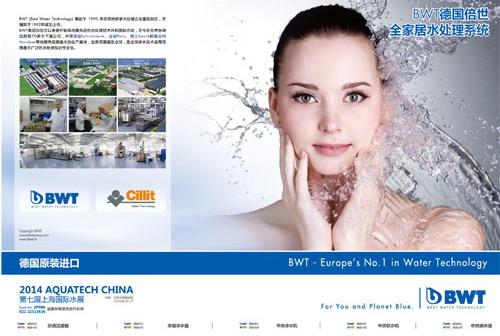 德国水丽净水器将参加上海国际水展