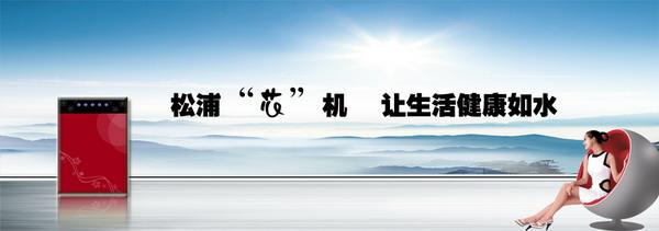 松浦净水机