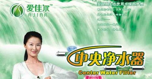 爱佳尔净水器宣传图