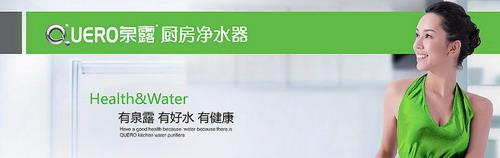 泉露净水器宣传图