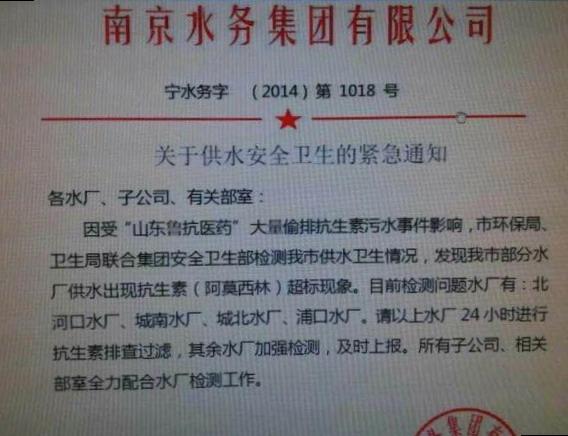 南京供水集團關于南京自來水含阿莫西林的通知